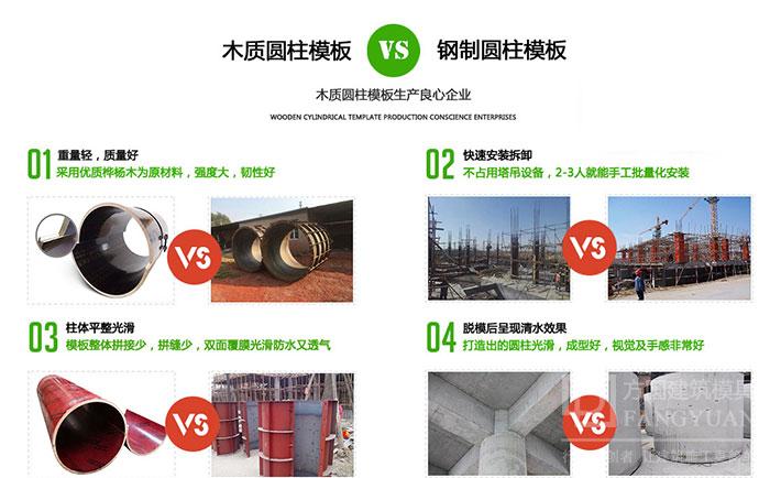 木制圆模板对比传统圆柱钢模板