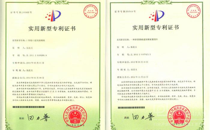 圆柱建筑模板厂家专利证书