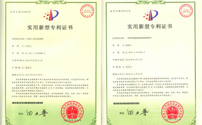 建筑圆柱木模板厂家专利证书