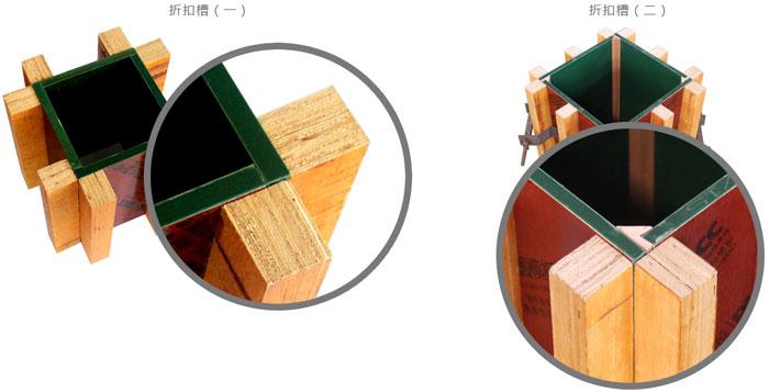 方柱模板折扣槽