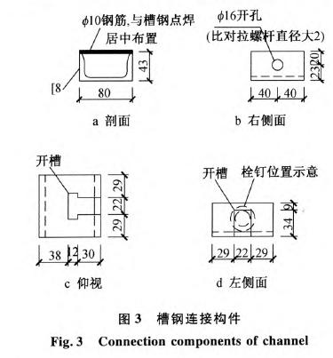 钢连接构件