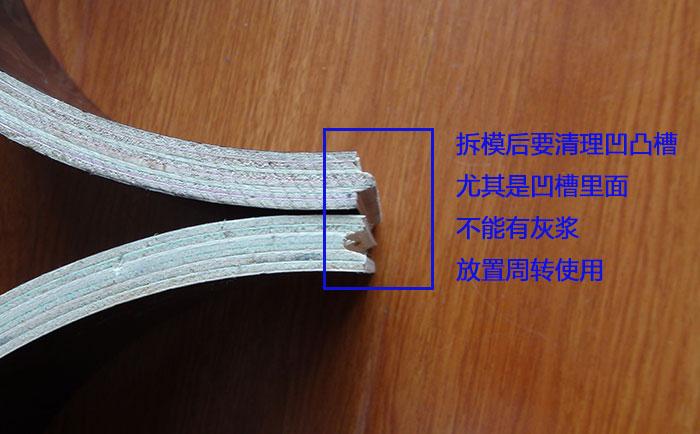木质圆柱模板的凹凸槽接口