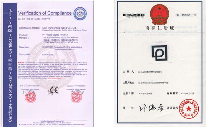 方圆模板通过CE认证