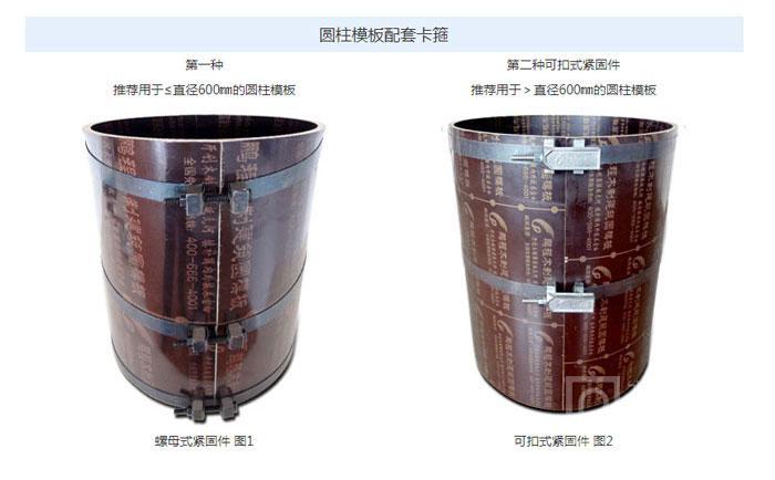 木质圆柱模板配套发货的加固钢带