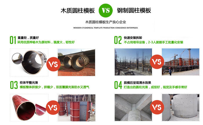 圆柱子木模板对比钢模板